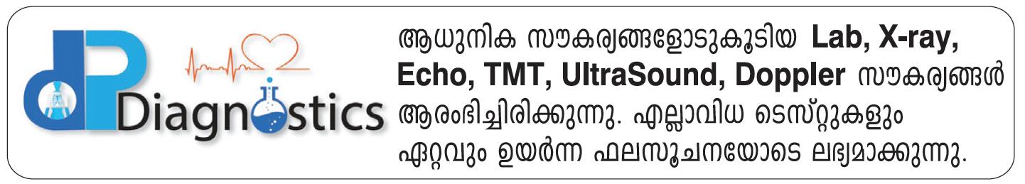 DP Diagnostics - Edappally, Kochi